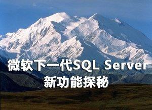 微软下一代SQL Server新功能探秘