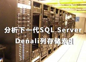 分析下一代SQL Server Denali列存储索引