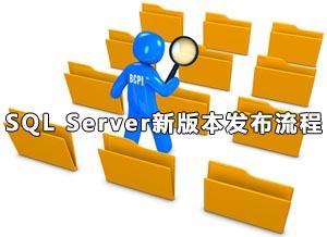 专家带您了解SQL Server新版本发布流程